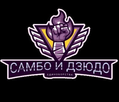 Дзюдо-Самбо
